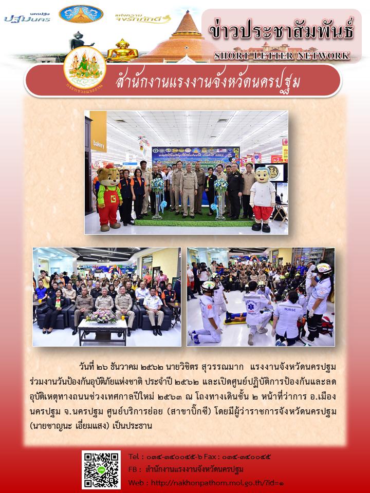 งานวันป้องกันอุบัติภัยแห่งชาติ ประจำปี 2562 และเปิดศูนย์ปฏิบัติการป้องกันและลดอุบัติเหตุทางถนนช่วงเทศกาลปีใหม่ 2563