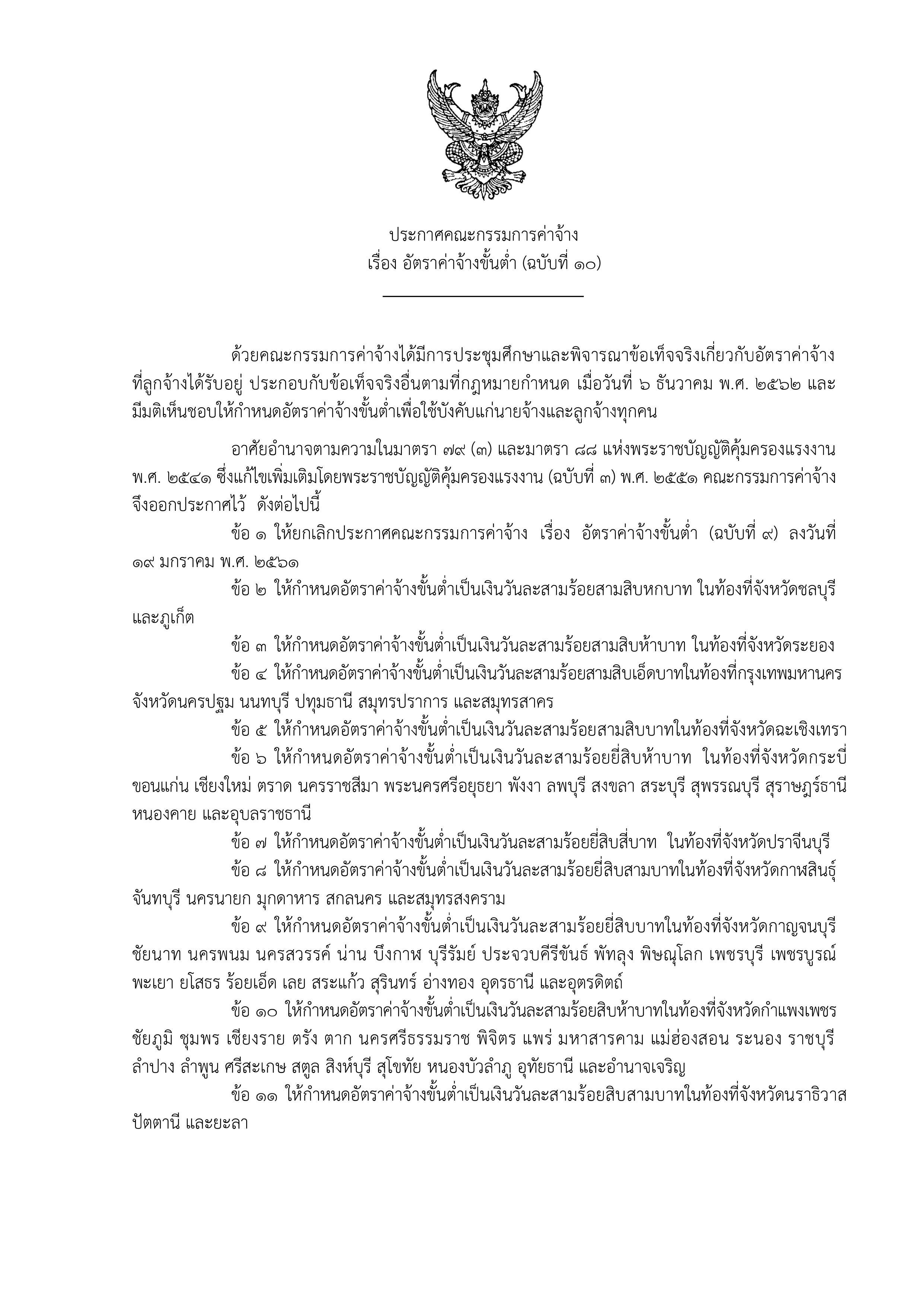 ประกาศคณะกรรมการค่าจ้าง เรื่อง อัตราค่าจ้างขั้นต่ำ (ฉบับที่ 10)