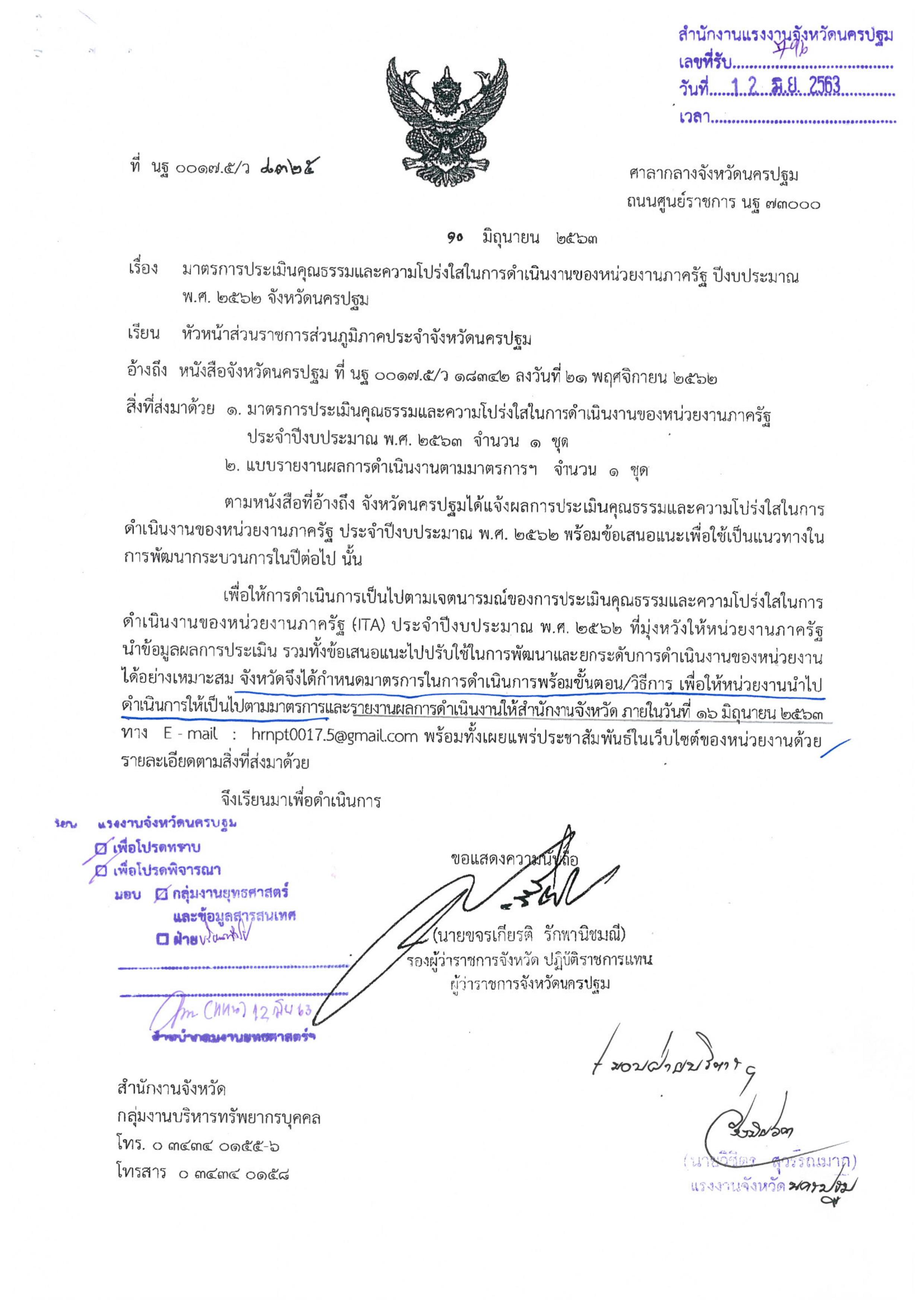 มาตรการประเมินคุณธรรมและความโปร่งใสในการดำเนินงานของหน่วยงานภาครัฐ ปีงบประมาณ พ.ศ. 2562 จังหวัดนครปฐม