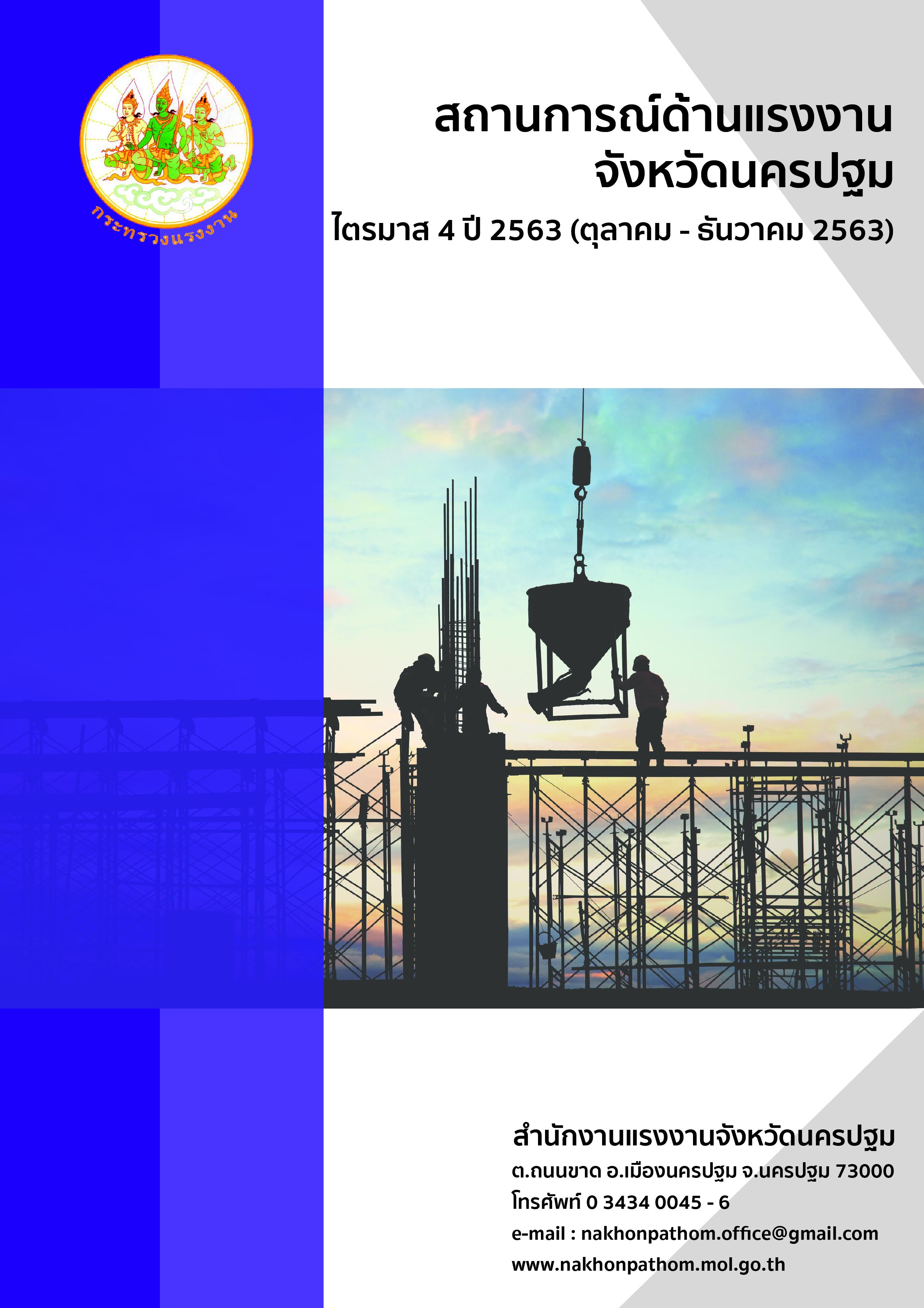 รายงานสถานการณ์แรงงานจังหวัดนครปฐม ไตรมาส 4 ปี 2563 (ตุลาคม – ธันวาคม 2563)