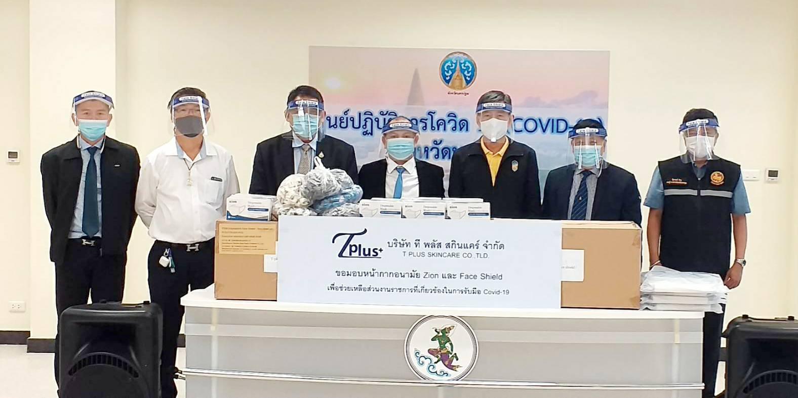 ผู้ว่านครปฐม รับมอบหน้ากากอนามัยและ Face Shield เพื่อช่วยเหลือส่วนราชการที่เกี่ยวข้องในการรับมือโควิด-19
