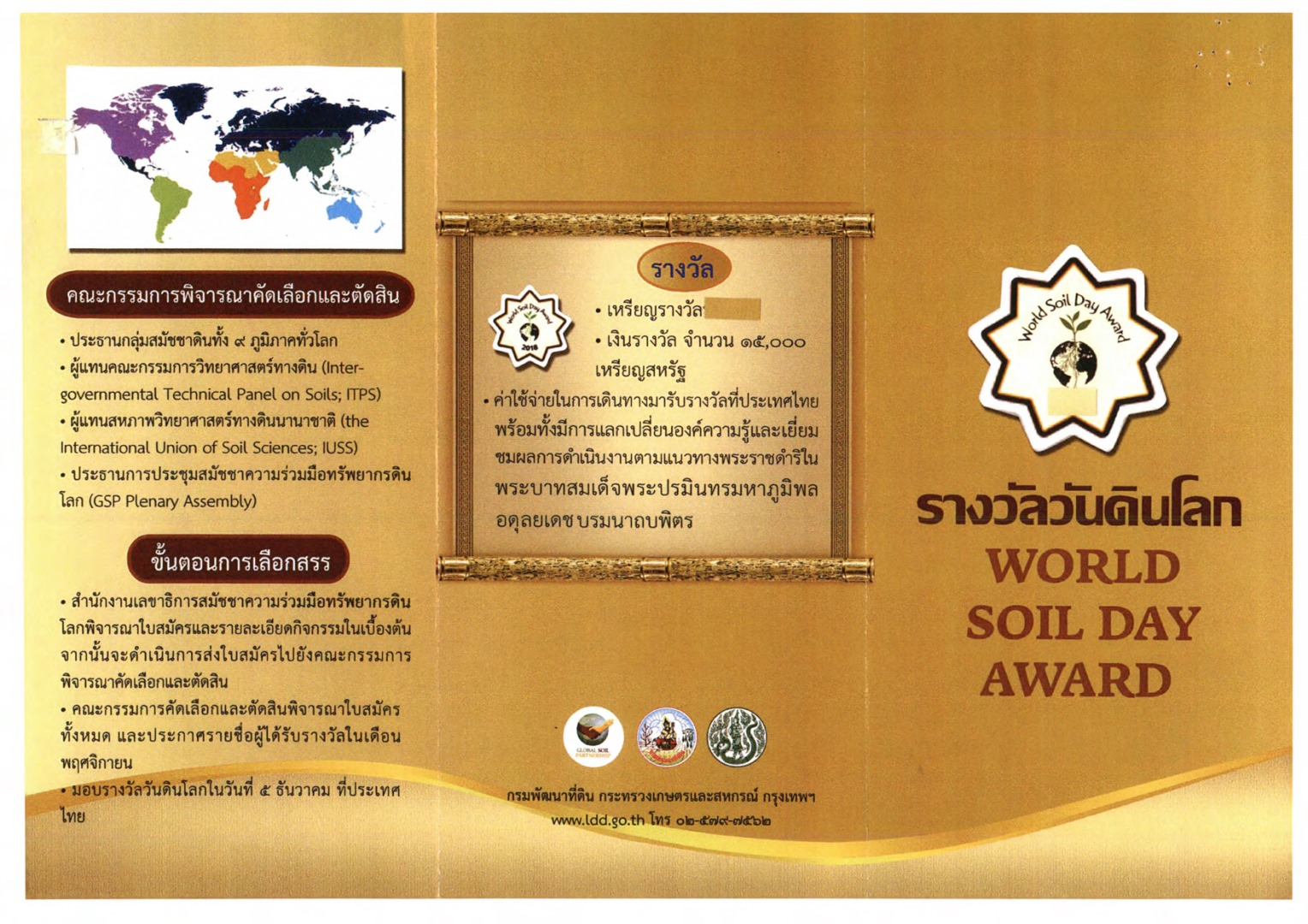 ขอเชิญเข้าร่วมการประกวดชิงรางวัลวันดินโลก King Bhumibol World Soil Day Award