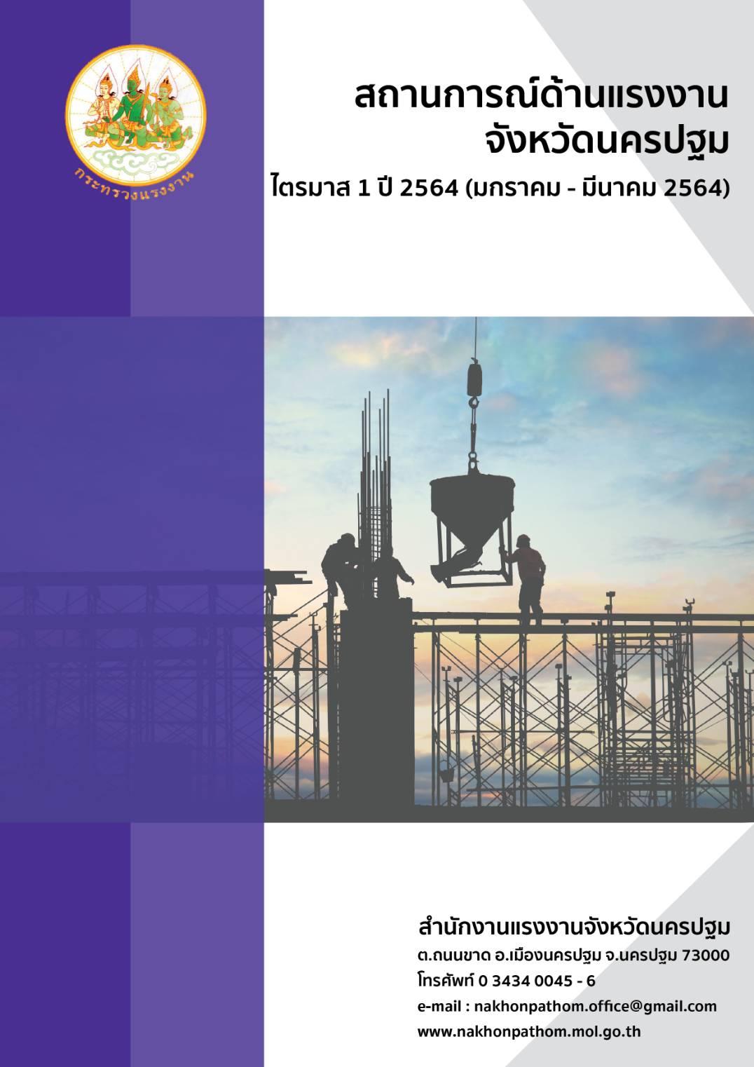 รายงานสถานการณ์แรงงานจังหวัดนครปฐม ไตรมาส 1 ปี 2564 (มกราคม – มีนาคม 2564)