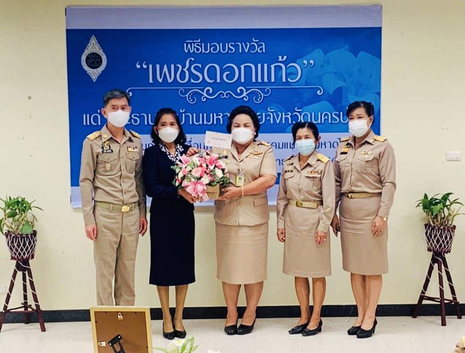 ทีม 5 เสือแรงงานจังหวัดนครปฐม ร่วมเป็นเกียรติในพิธีมอบรางวัลเพชรดอกแก้ว แด่ประธานแม่บ้านมหาดไทยจังหวัดนครปฐม